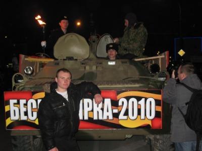 «Бескозырка - 2010» г.Новороссийск.